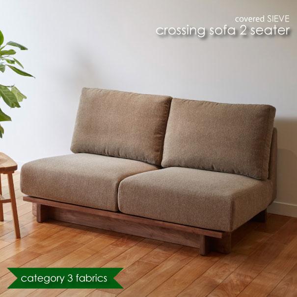 \キャッシュレス5%還元/ 【Category3】cove赤 SIEVE カバードシーヴ シーブ crossing sofa 2seater ソファ 2人掛け 二人用 カバーリング 木 ファブリック生地 カラー18種 C-SF03M