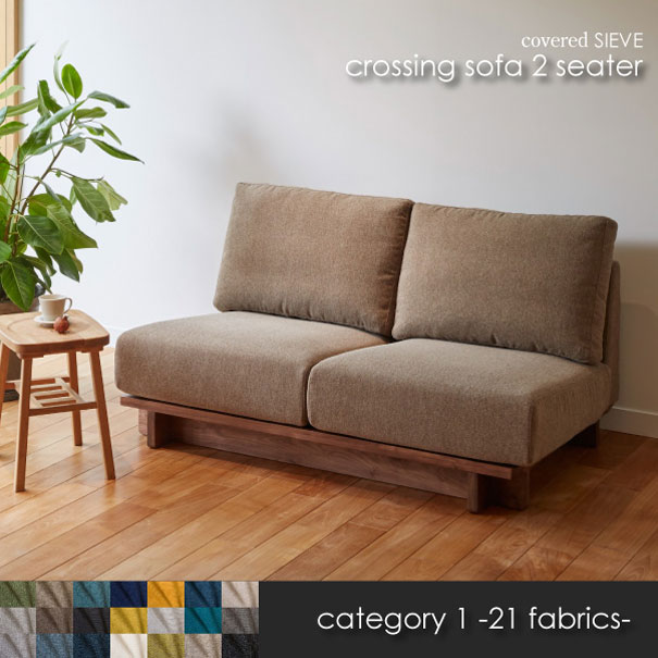 【Category1】covered SIEVE カバードシーヴ シーブ crossing sofa 2seater ソファ 2人掛け 二人用 カバーリング 木 ファブリック生地 カラー21種 C-SF03M