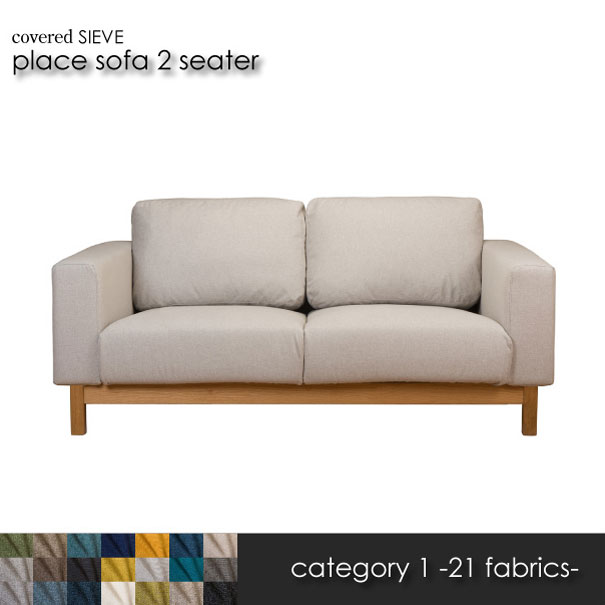 【Category1】covered SIEVE カバードシーヴ シーブ place sofa 2seater ソファ 2人掛け 二人用 肘付き カバーリング 木 ファブリック生地 カラー21種 C-SF05M
