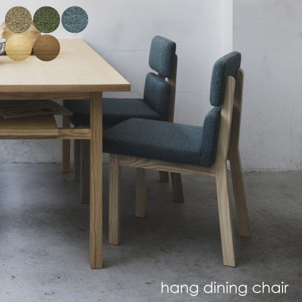 【送料無料】SIEVE シーヴ ハングダイニングチェア hang dining chair 木製 木 ウッド ブルー グリーン 青 緑 ベージュ ナチュラル ブラウン SVE-DC001 SVE-DC001-B