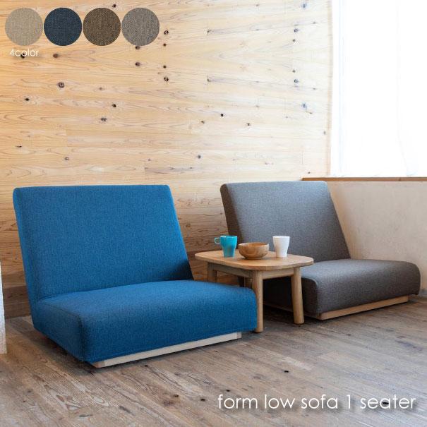 \キャッシュレス5%還元/ SIEVE シーヴ シーブ form sofa 1seater 1人掛け 一人掛け 洗える カバーリング ファブリック 座椅子 ハイバック ローソファ フロアーソファ 無垢材 ベージュ ブルー ブラウン グレー SVE-SF019S
