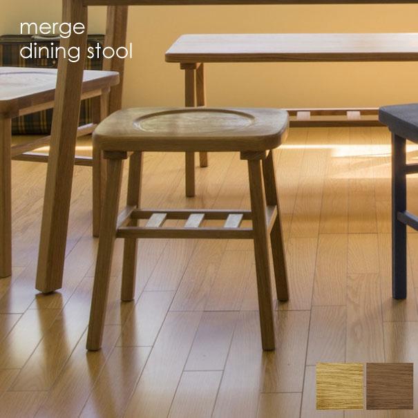 【ポイント最大27倍!7日9:59まで】\キャッシュレス5%還元/ SIEVE ダイニングスツール【送料無料】シーヴ merge dining stool マージ ダイニングチェア 椅子 イス チェア 無垢 北欧 家具 木製 ウッド 木 シンプル ナチュラル ブラウン おしゃれ