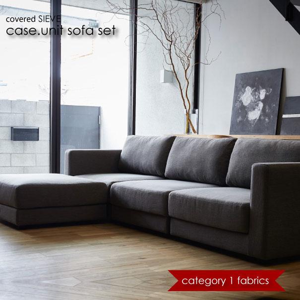 \キャッシュレス5%還元/ 【Category1】cove赤 SIEVE カバードシーヴ シーブ case.unit sofa set カウチ ソファ 3人掛け 三人用 カバーリング ファブリック カラー22種 C-SF01S C-SF01C C-SF01O