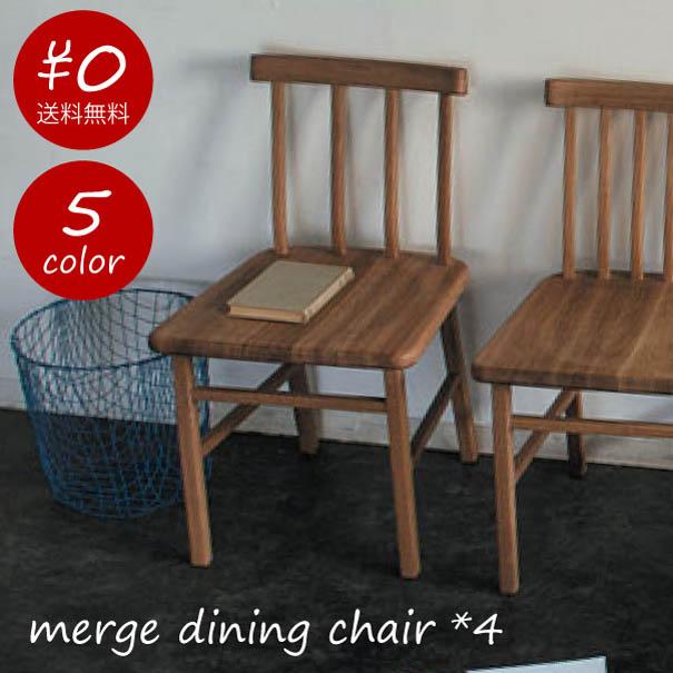 【ポイント最大32倍!9日 1:59まで】SIEVE チェア 椅子 イス【送料無料】merge dining chair oak シーヴ マージ ダイニングチェア*4本背 オーク ナチュラル 木 かわいい ブルー 青 ホワイト 白 木製 レトロ 家具