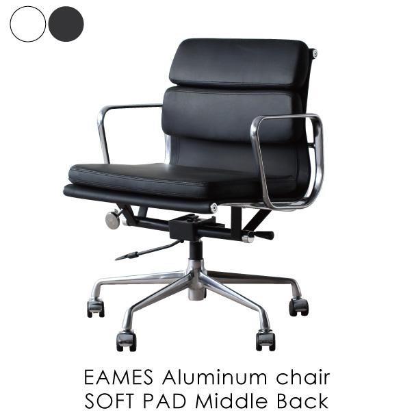 \キャッシュレス5%還元/ 【送料無料】EAMES Aluminum chair SOFT PAD Middle Back イームズ アルミナムチェア 椅子 イス リプロダクト オフィスチェア おしゃれ ミッドセンチュリー デザイナーズ 全2色 KL-703