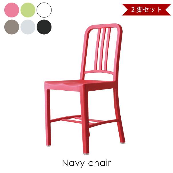 【ポイント最大27倍!7日9:59まで】\キャッシュレス5%還元/ 【2脚セット】Navy chair ネイビーチェア椅子 イス リプロダクト ダイニングチェア おしゃれ 完成品 ミッドセンチュリー 全6色 168-APP