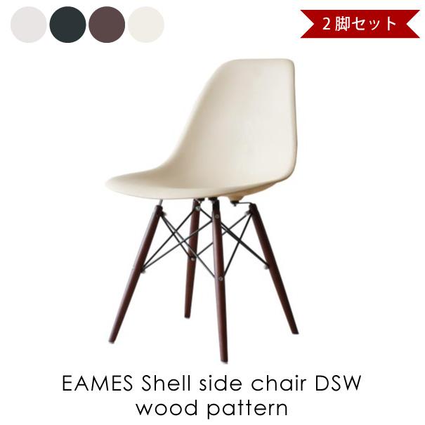 \キャッシュレス5%還元/ 【2脚セット】EAMES Shell side chair DSW wood pattern イームズシェルサイドチェア 木目 椅子 イス リプロダクト ダイニングチェア おしゃれ 完成品 ミッドセンチュリー デザイナーズ 全4色 130-DPPW