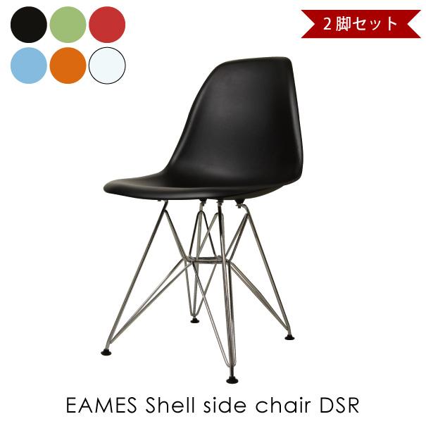 【ポイント最大34倍!16日1:59まで】\キャッシュレス5%還元/ 【2脚セット】EAMES Shell side chair DSR イームズシェルサイドチェア 椅子 イス リプロダクト ダイニングチェア おしゃれ 完成品 ミッドセンチュリー デザイナーズ 全6色 DC-231