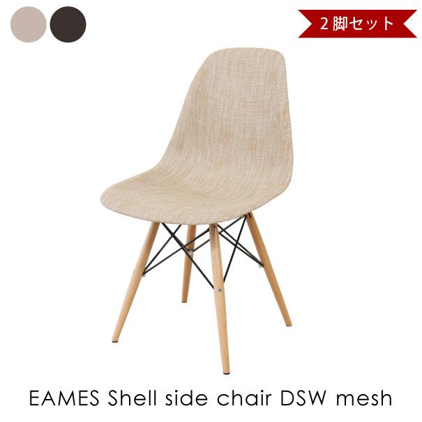 【ポイント最大27倍!7日9:59まで】\キャッシュレス5%還元/ 【2脚セット】EAMES Shell side chair DSW mesh イームズシェルサイドチェア メッシュ 椅子 イス リプロダクト ダイニングチェア おしゃれ 完成品 ミッドセンチュリー デザイナーズ 全2色 DC-231P