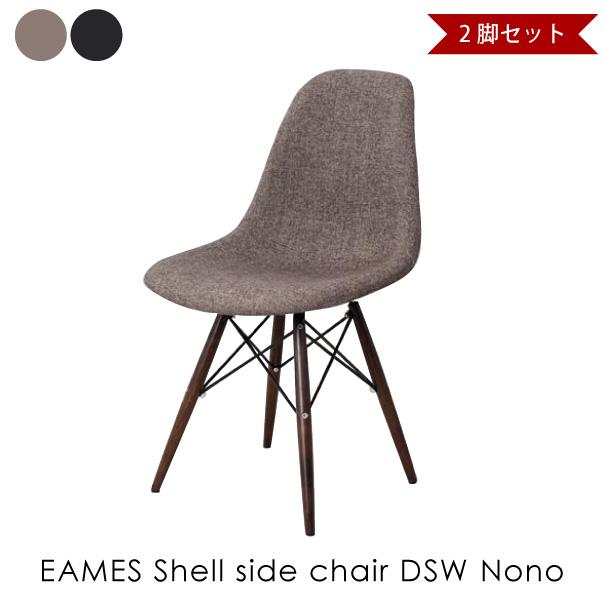 【ポイント最大27倍!7日9:59まで】\キャッシュレス5%還元/ 【2脚セット】EAMES Shell side chair DSW Nono イームズシェルサイドチェア ファブリック 椅子 イス リプロダクト ダイニングチェア おしゃれ 完成品 ミッドセンチュリー デザイナーズ 全2色 DC-231X