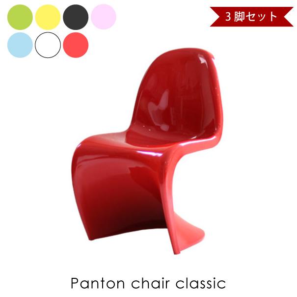 【ポイント最大34倍!16日1:59まで】\キャッシュレス5%還元/ 【3脚セット】Panton chair classic パントンチェア クラシック ヴェルナー・パントン 椅子 イス リプロダクト ダイニングチェア おしゃれ 完成品 ミッドセンチュリー デザイナーズ 全7色 127-AAS
