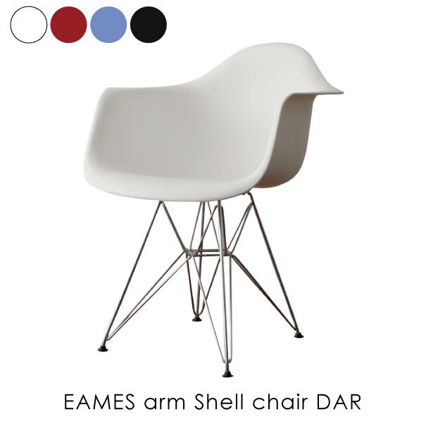 【ポイント最大27倍!7日9:59まで】\キャッシュレス5%還元/ EAMES arm Shell chair DAR エッフェルベース イームズアームシェルチェア 椅子 イス リプロダクト ダイニングチェア おしゃれ 完成品 ミッドセンチュリー デザイナーズ 全4色 132-CPP1