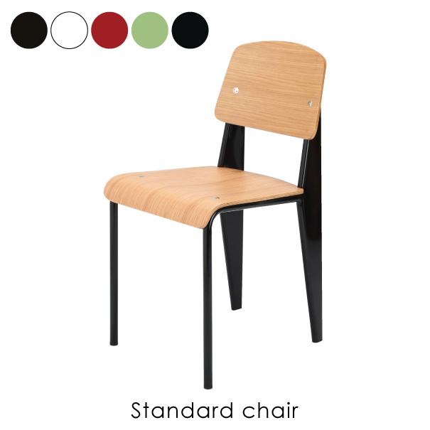 【ポイント最大27倍!7日9:59まで】\キャッシュレス5%還元/ 【2脚セット】Standard chair ジャン・ブルーヴェ スタンダードチェア 椅子 イス リプロダクト ダイニングチェア おしゃれ 完成品 ミッドセンチュリー デザイナーズ 全5色 DC-595