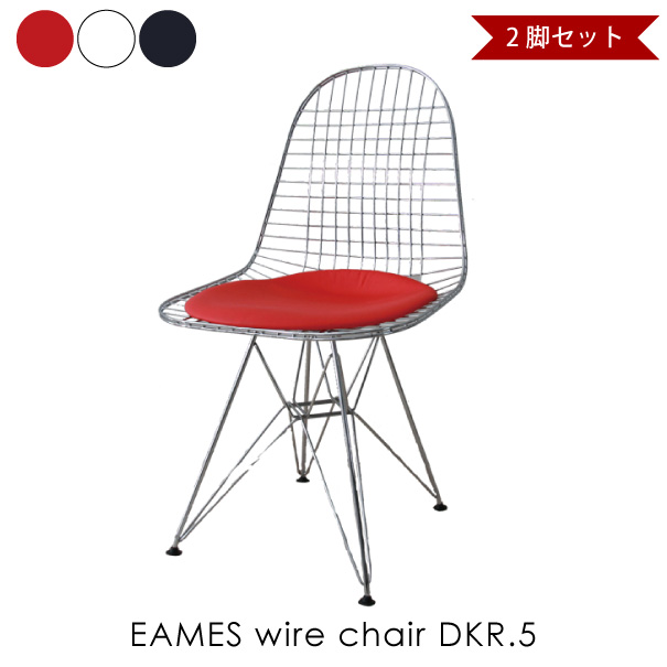 【ポイント最大27倍!7日9:59まで】\キャッシュレス5%還元/ 【2脚セット】EAMES wire chair DSR イームズワイヤーチェア 椅子 イス リプロダクト ダイニングチェア おしゃれ 完成品 ミッドセンチュリー デザイナーズ 全3色 DC-106