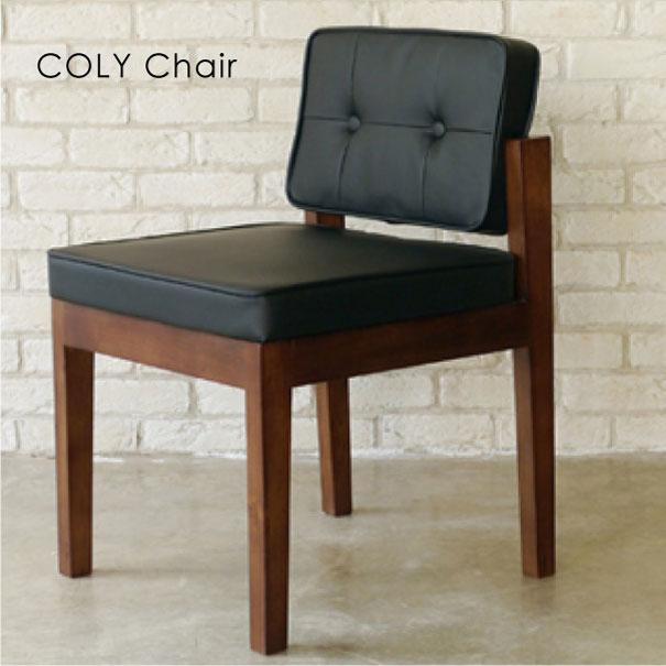 【ポイント最大33倍!16日1:59まで】【送料無料】【開梱設置付き】COLY Dining Chair ダイニングチェア 北欧 シンプル おしゃれ ウォールナット 幅480 奥行き530 高さ730 座面高さ450 完成品