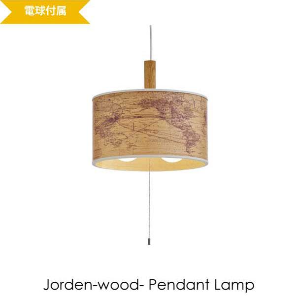 【ポイント最大27倍!7日9:59まで】\キャッシュレス5%還元/ INTERFORM Jorden-wood-(電球タイプ) ペンダント 照明 LED ウッド 木 木製 世界地図 ナチュラル アンティーク 北欧 レトロ 200W ライト シンプル インテリア
