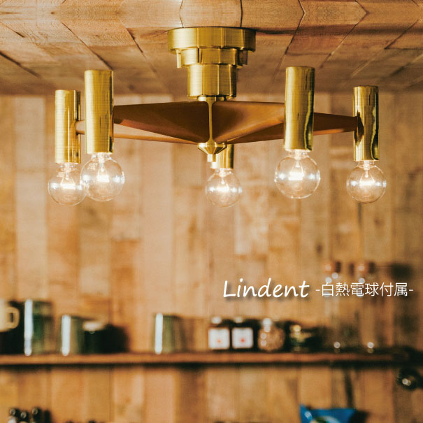 【送料無料】【白熱電球付属】INTERFORM Lindent 5灯 シーリングライト 天井照明 ゴールド ウッド おしゃれ インテリア ライト ランプ 8畳 10畳 E26 300W LED LT-3424/LT-3425