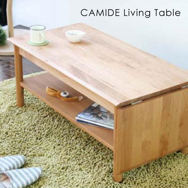 【ポイント最大33倍!16日1:59まで】【送料無料】CAMIDE Living Table リビングテーブル ナチュラル 西海岸 カリフォルニア エクステンション 収納 北欧 シンプル おしゃれ アルダー 幅915(1195) 奥行き450 高さ380