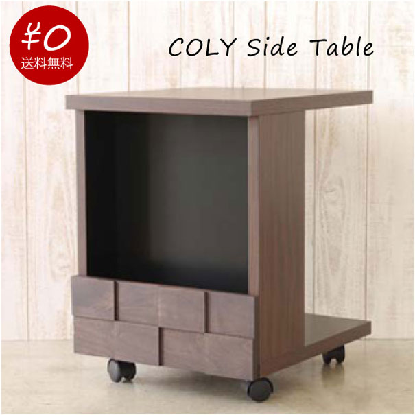 【ポイント最大32倍!9日 1:59まで】【送料無料】COLY Side Table サイドテーブル モダン 収納 北欧 シンプル おしゃれ アルダー キャスター コの字 幅380 奥行き430 高さ520