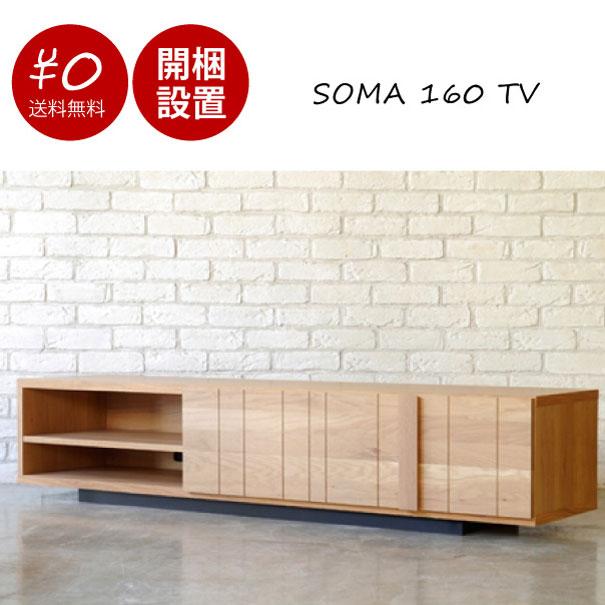 【送料無料】【開梱設置付き】SOMA 160 TV テレビボード  オーク 収納 北欧 シンプル おしゃれ 幅1600 奥行き420 高さ340 完成品