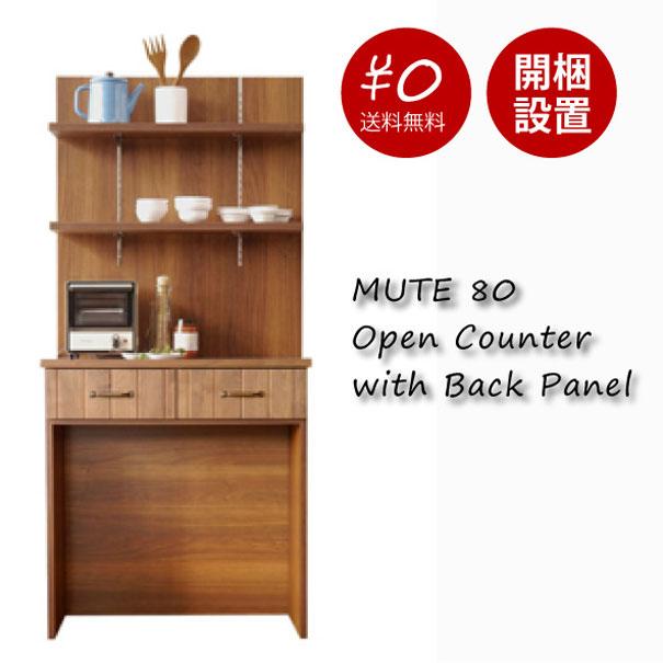 【送料無料】【開梱設置付き】【バックパネル付き】MUTE 80 Open Counter キッチンカウンター 80 収納 高さ85cm 奥行き45 アルダー スチール アイアン 北欧 シンプル おしゃれ 幅800 奥行き485 高さ1750 完成品