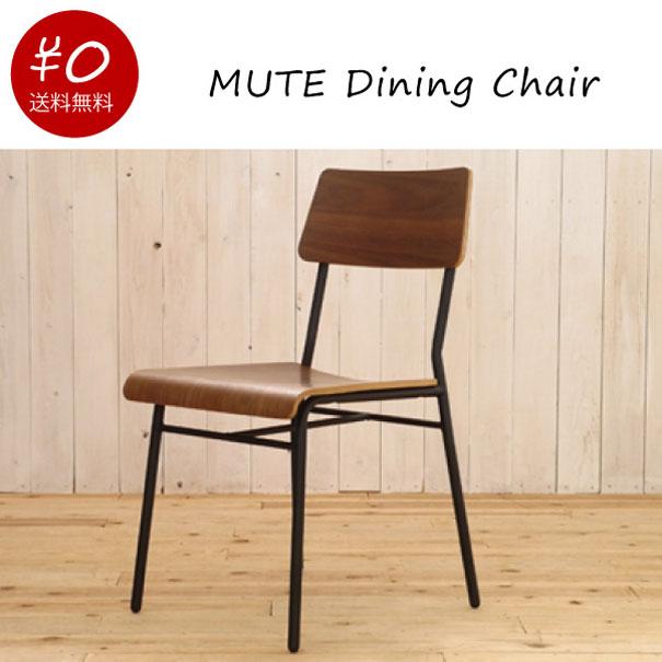 【ポイント最大32倍!9日 1:59まで】【送料無料】MUTE Dining Chair ダイニングチェア 北欧 シンプル おしゃれ ウォールナット アイアン スチール 幅450 奥行き550 高さ795 座面高さ420