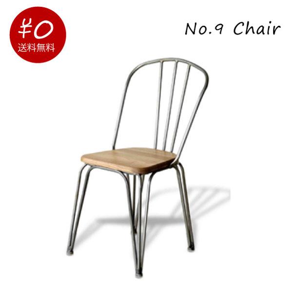 【ポイント最大27倍!7日9:59まで】\キャッシュレス5%還元/ 【送料無料】No.9 Dining Chair ダイニングチェア 北欧 シンプル おしゃれ 木製 アイアン スチール 幅500 奥行き460 高さ850 座面高さ440