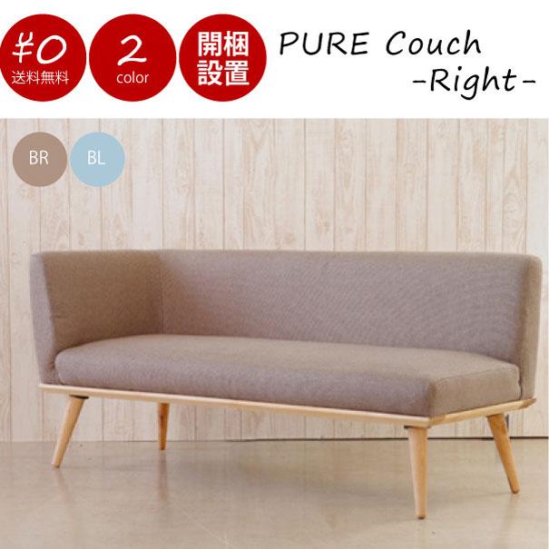 【ポイント最大32倍!9日 1:59まで】【送料無料】PURE Couch Sofa -Right- ダイニング ソファ カウチ 二人掛け ベンチ 肘付き 背もたれ 北欧 シンプル おしゃれ グレー ブルー ナチュラル 幅1420 奥行き610 高さ660 座面高さ400