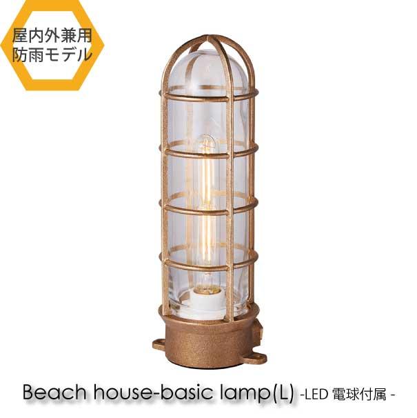 【ポイント最大27倍!7日9:59まで】\キャッシュレス5%還元/ 【LED電球付属】ART WORK STUDIO Beach house-basic lamp(L) ウォールランプ 玄関 屋外 照明 北欧 LED対応 真鍮 おしゃれ アンティーク 60W BR-5019E
