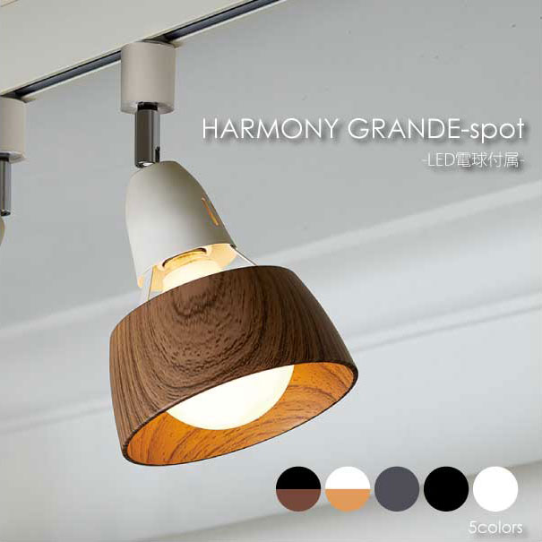 \ポイント最大10倍!26日1:59まで/【LED電球付属】 ART WORK STUDIO HARMONY GRANDE-spot 1灯 スポットライト ダクトレール 天井照明 モダン 真鍮 おしゃれ インテリア ライト ランプ 100W LED AW-0537E