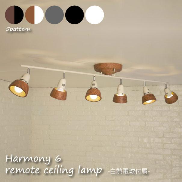 【ポイント最大27倍!7日9:59まで】\キャッシュレス5%還元/ 【送料無料】【白熱電球付属】ART WORK STUDIO Harmony 6-remote ceiling lamp シーリングライト リモコン 照明 北欧 LED対応 ブラック ホワイト ウッド おしゃれ アンティーク 240W 6畳 AW-0360V