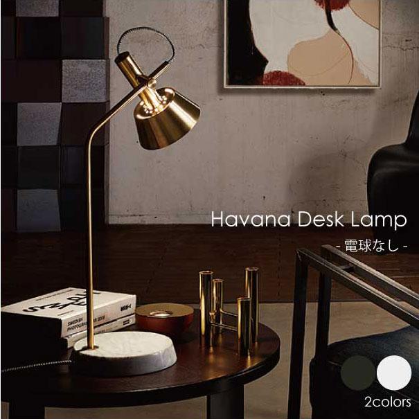 【送料無料】【電球なし】ART WORK STUDIO Havana Desk Lamp デスクライト 照明 北欧 LED対応 ブラック ホワイト 大理石 真鍮 おしゃれ アンティーク モダン コンセント付き コンパクト 40W AW-0527Z