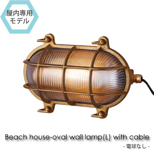 【ポイント最大27倍!16日9:59まで】\キャッシュレス5%還元/ 【電球なし】ART WORK STUDIO Beach house-oval wall lamp(L) with cable ウォールランプ 玄関 照明 北欧 LED対応 真鍮 おしゃれ アンティーク コンセント付き BR-5024Z