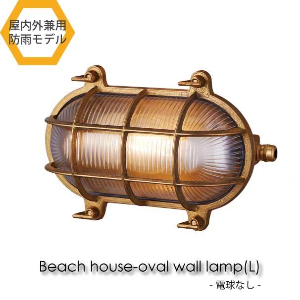 【ポイント最大27倍!7日9:59まで】\キャッシュレス5%還元/ 【電球なし】ART WORK STUDIO Beach house-oval(L) wall lamp ウォールランプ 玄関 屋外 照明 北欧 LED対応 真鍮 おしゃれ アンティーク BR-5025Z
