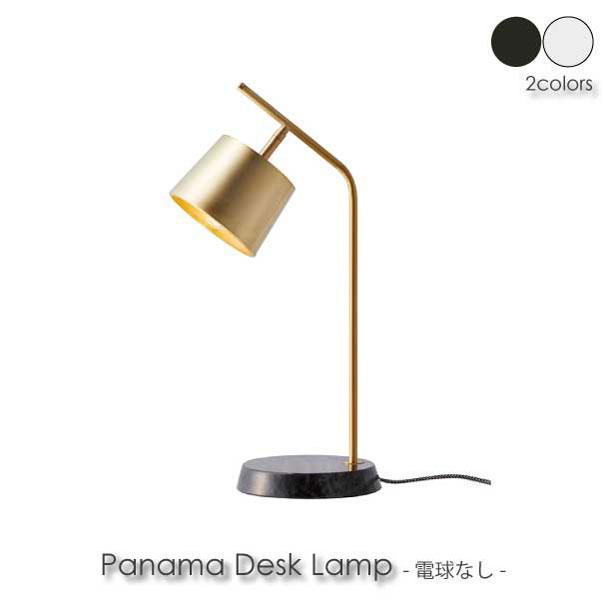【送料無料】【電球なし】ART WORK STUDIO Panama Desk Lamp デスクライト 照明 北欧 LED対応 ブラック ホワイト 大理石 真鍮 おしゃれ アンティーク モダン コンセント付き コンパクト 40W AW-0528Z