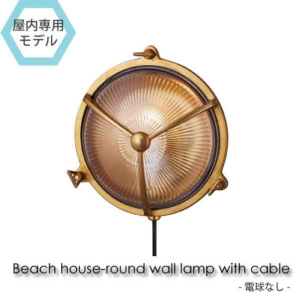 【ポイント最大27倍!7日9:59まで】\キャッシュレス5%還元/ 【電球なし】ART WORK STUDIO Beach house-round wall lamp with cable ウォールランプ 玄関 照明 北欧 LED対応 真鍮 おしゃれ アンティーク コンセント付き BR-5026Z