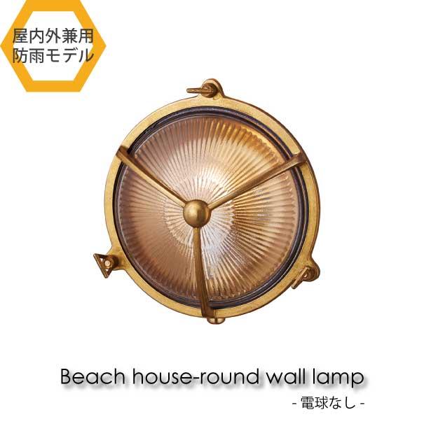 \キャッシュレス5%還元/ 【電球なし】ART WORK STUDIO Beach house-round wall lamp ウォールランプ 玄関 屋外 照明 北欧 LED対応 真鍮 おしゃれ アンティーク BR-5027Z