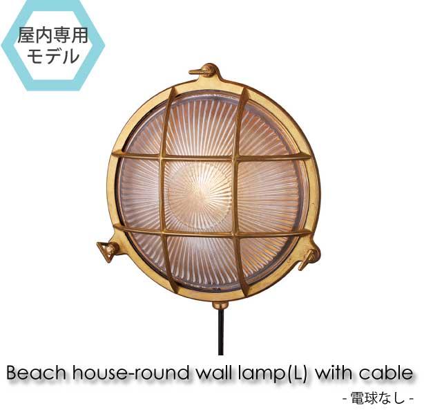 \キャッシュレス5%還元/ 【電球なし】ART WORK STUDIO Beach house-round wall lamp(L) with cable ウォールランプ 玄関 照明 北欧 LED対応 真鍮 おしゃれ アンティーク コンセント付き BR-5028Z