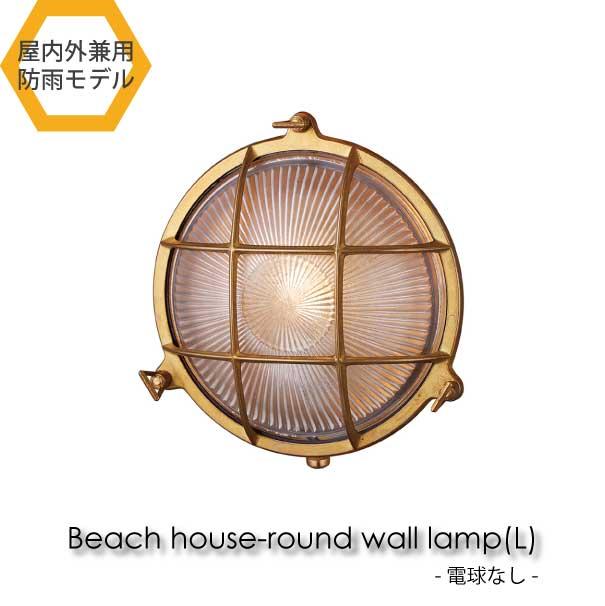 【ポイント最大27倍!7日9:59まで】\キャッシュレス5%還元/ 【電球なし】ART WORK STUDIO Beach house-round(L) wall lamp ウォールランプ 玄関 屋外 照明 北欧 LED対応 真鍮 おしゃれ アンティーク BR-5029Z