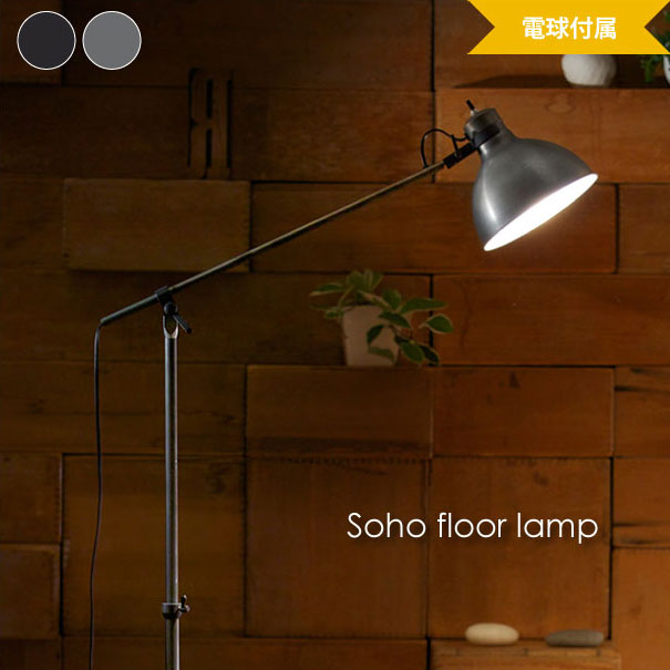 【ポイント最大33倍!16日1:59まで】【送料無料】【白熱電球付属】ART WORK STUDIO Soho floor lampフロアランプ オシャレ シンプル インダストリアル アンティーク レトロ ライト スタンド 照明 間接 4.5畳 6畳 60W LED インテリア
