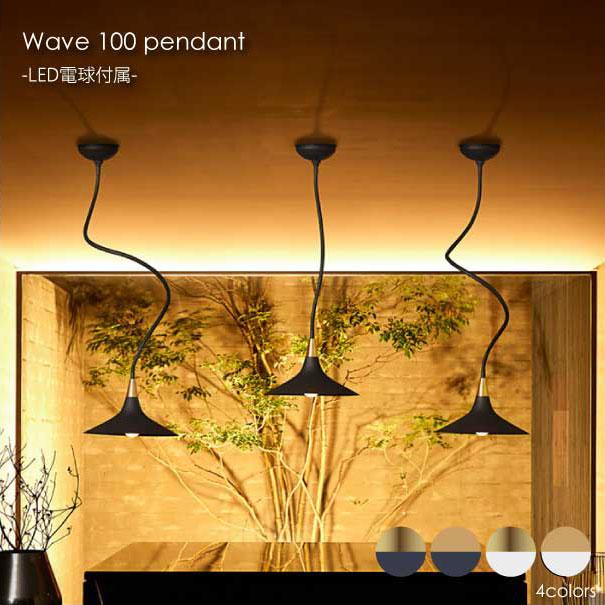 \ポイント最大10倍!26日1:59まで/【LED電球付属】ARTWORK STUDIO Wave 100 pendant 1灯 ペンダントライト 照明 照明器具 北欧 おしゃれ シンプル 天井 ライト ランプ ウッド 真鍮 ブラス ブラック ホワイト 4.5畳 E26 60W LED AW-0559E