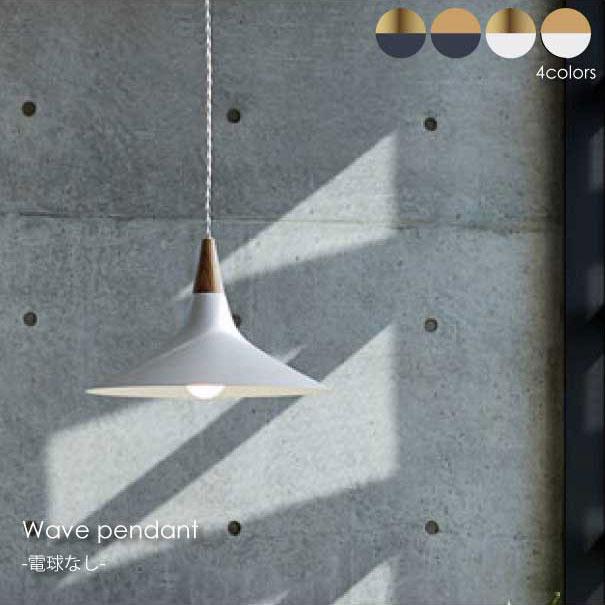 【ポイント最大27倍!7日9:59まで】\キャッシュレス5%還元/【電球なし】ARTWORK STUDIO Wave pendant 1灯 ペンダントライト 照明 照明器具 北欧 おしゃれ シンプル 天井 ライト ランプ ウッド 真鍮 ブラス ブラック ホワイト 4.5畳 E26 60W LED AW-0560Z