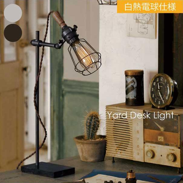 【ポイント最大27倍!7日9:59まで】\キャッシュレス5%還元/ 【送料無料】ARTWORK STUDIO Yard desk light(電球タイプ) デスクライト 照明 LED 卓上 ウッド 木製 木 鉄 アイアン スチール インダストリアル アンティーク 北欧 レトロ ライト シンプル インテリア 書斎