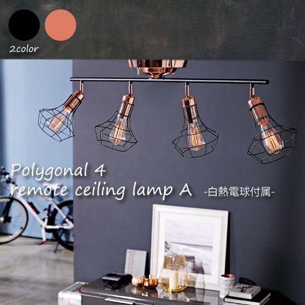 【送料無料】【白熱電球付属】ART WORK STUDIO Polygonal 4 remote ceiling lamp A シーリングライト リモコン 照明 北欧 LED対応 ブラック ピンクゴールド おしゃれ アンティーク 240W 6畳 AW-0498V