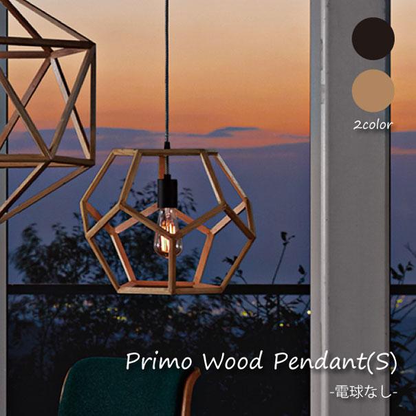 【ポイント最大34倍!16日1:59まで】\キャッシュレス5%還元/ 【送料無料】【電球なし】ART WORK STUDIO Primo wood pendant(S) ペンダントライト 照明 北欧 LED対応 ウッド 木製 おしゃれ レトロ アンティーク 60W AW-0484Z