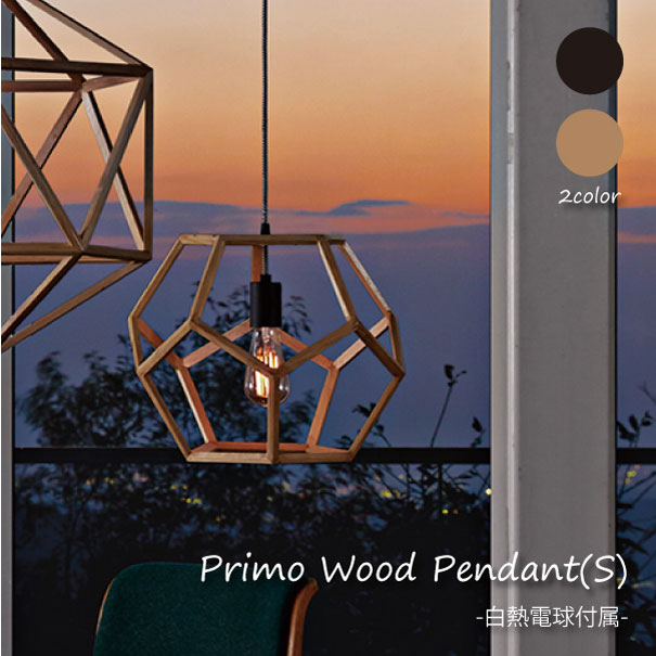 【ポイント最大27倍!7日9:59まで】\キャッシュレス5%還元/ 【送料無料】【白熱電球付属】ART WORK STUDIO Primo wood pendant(S) ペンダントライト 照明 北欧 LED対応 ウッド 木製 おしゃれ レトロ アンティーク 60W AW-0484V