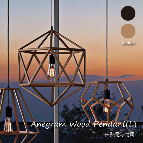 【ポイント最大32倍!9日 1:59まで】【送料無料】【白熱電球付属】ART WORK STUDIO Anagram wood pendant(L) ペンダントライト 照明 北欧 LED対応 ウッド 木製 おしゃれ レトロ アンティーク 60W AW-0487V