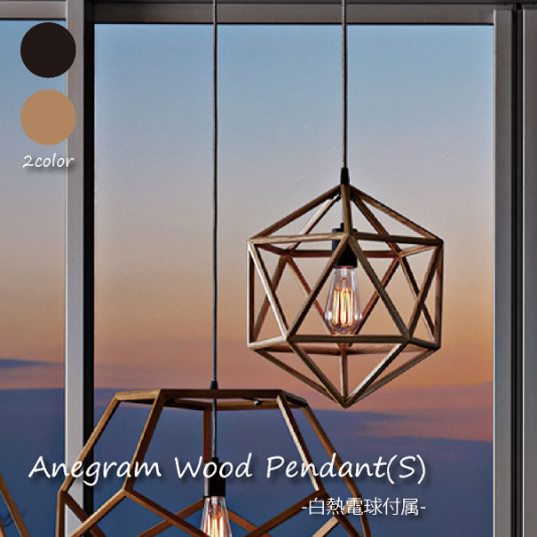 【ポイント最大32倍!9日 1:59まで】【送料無料】【白熱電球付属】ART WORK STUDIO Anagram wood pendant(S) ペンダントライト 照明 北欧 LED対応 ウッド 木製 おしゃれ レトロ アンティーク 60W AW-0486V