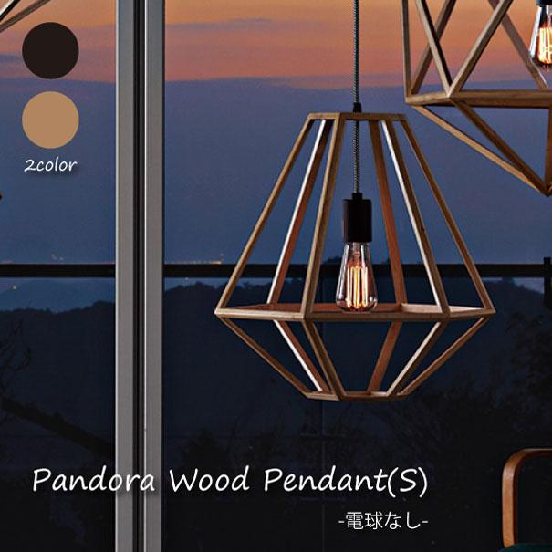 【送料無料】【電球なし】ART WORK STUDIO Pandora wood pendant(S) ペンダントライト 照明 北欧 LED対応 ウッド 木製 おしゃれ レトロ アンティーク 60W AW-0488Z
