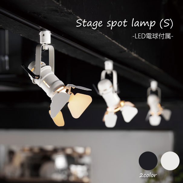 【ポイント最大27倍!7日9:59まで】\キャッシュレス5%還元/ 【送料無料】【LED電球付属】ART WORK STUDIO Stage spot lamp(S) スポットライト 照明 北欧 LED対応 ブラック ホワイト おしゃれ ダクトレール モダン E17 60W AW-0503E